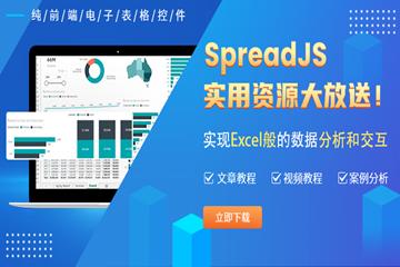 盘点 SpreadJS 2020最新实用资源,助力快速上手纯前端表格控件!