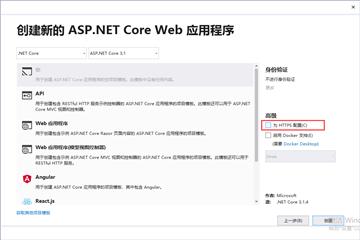 ActiveReports使用教程:如何在.Net Core 平台中实现 HTTP Handlers 功能