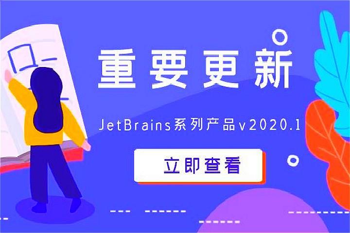 热门IDE工具JetBrains系列产品最新版本2020.1更新合集,享受智能高效的开发过程