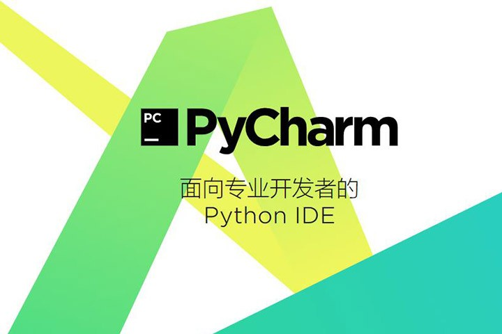 PyCharm v2020.2(Windows版)