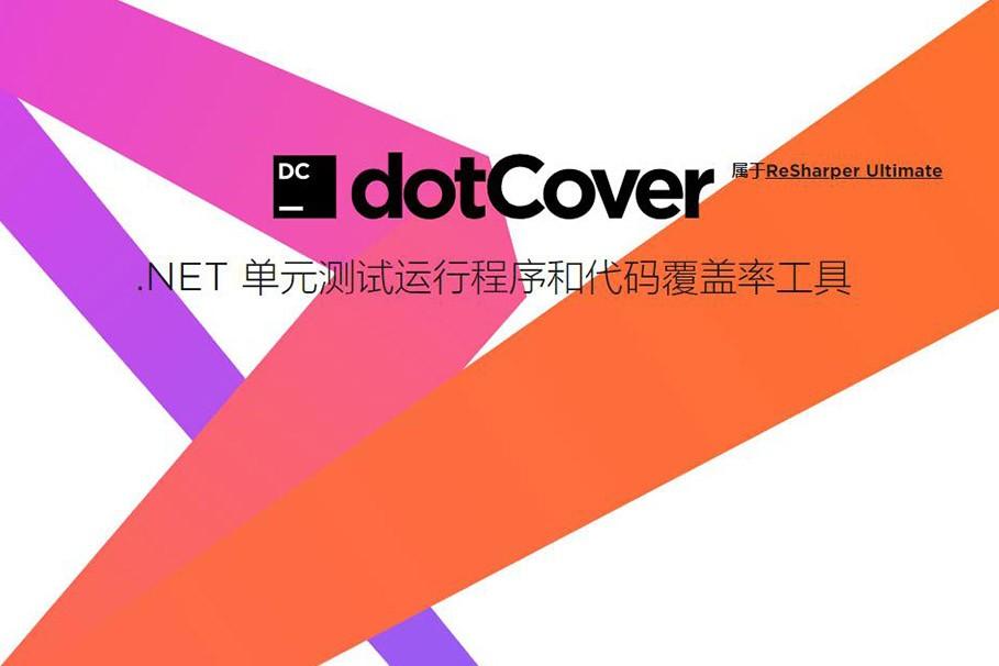 DotCover授权购买