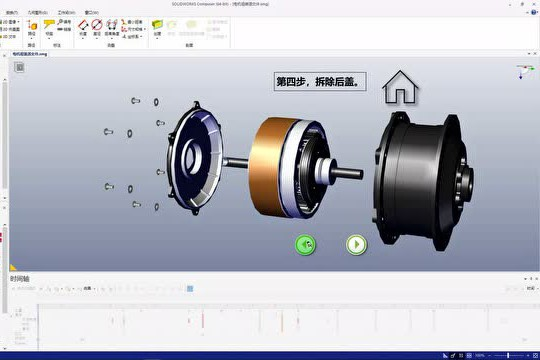 如何利用拆解动画制作交互式产品说明? | 操作视频