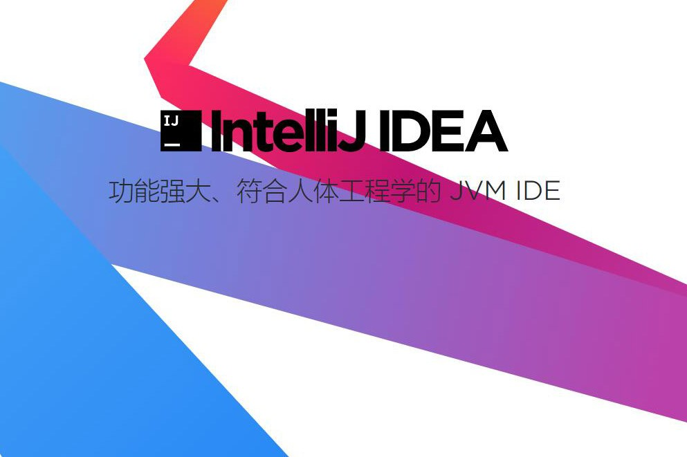 IntelliJ IDEA授权购买