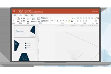 云端office办公软件Spire.Cloud隆重上线!助力企业实现高效智能化办公