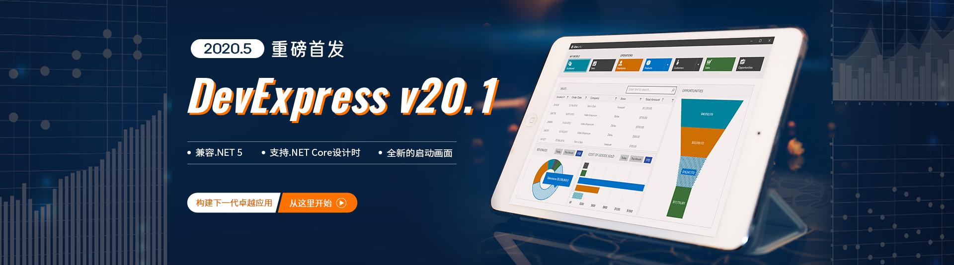 DevExpress v20.1全新发布