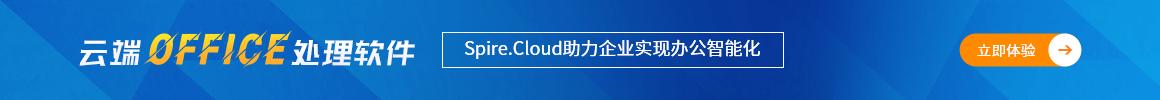 云端Office处理软件Spire.Cloud发布!