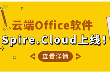 云端Office处理软件Spire.Cloud发布!助力企业实现办公智能化和高效Office文档开发