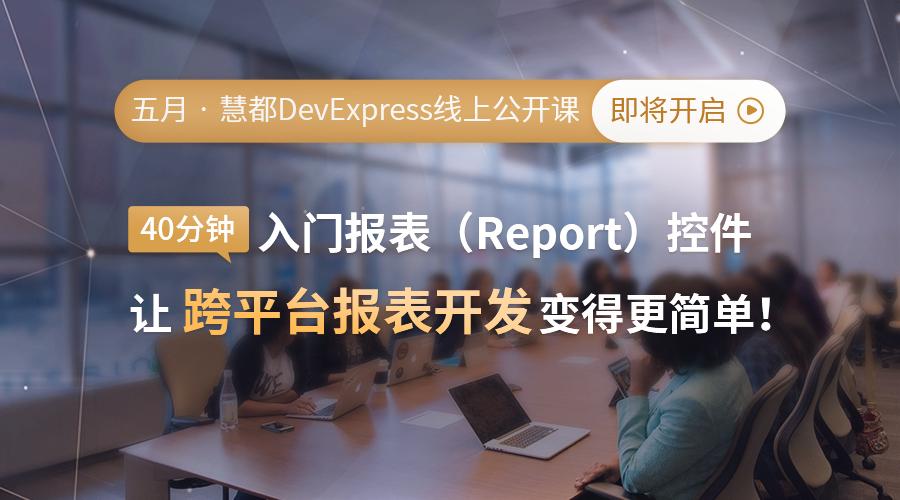 慧都DevExpress线上公开课|40分钟入门报表(Report)控件
