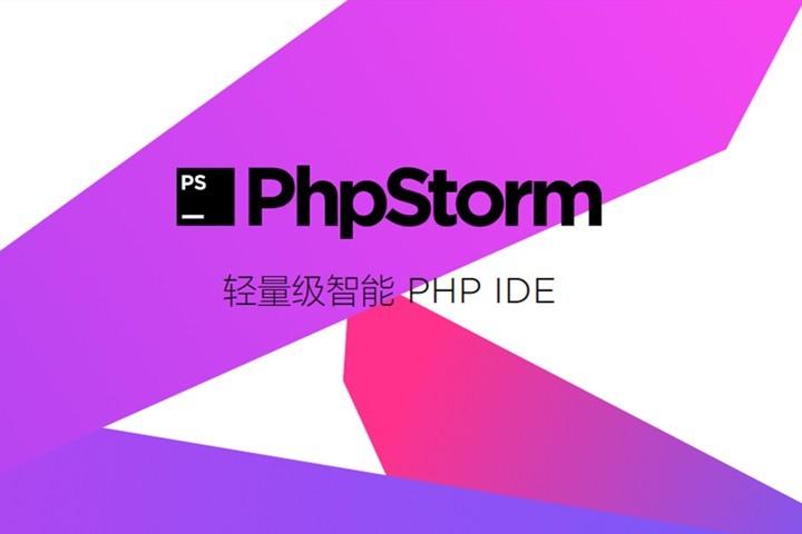 PhpStorm最新版本v2020.1.1现已发布,修复了重要Bug|附下载