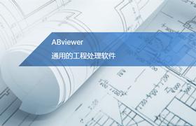 通用CAD图纸处理软件ABviewer2020最新基础教程:为工程图添加注释及其他修改
