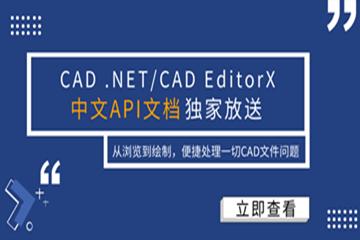 从浏览到绘制,处理所有CAD文件问题!Cadsofttools热门产品中文帮助文档打包送!