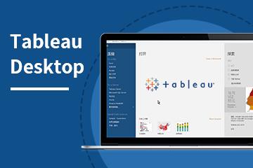 Tableau Desktop授权购买