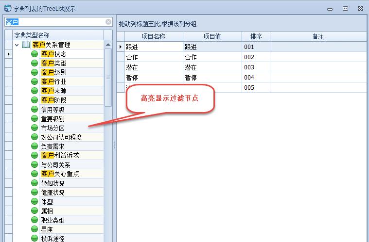 在DevExpress程序中使用TeeList控件以及节点查询的处理