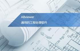 通用CAD图纸处理软件ABviewer2020最新格式转换教程:保存为PDF文件格式