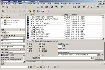 PL/SQL Developer使用教程:如何备份和恢复数据库?