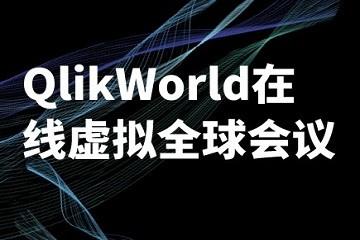 汇集了整个Qlik社区用户的QlikWorld在线虚拟全球会议即将举行!