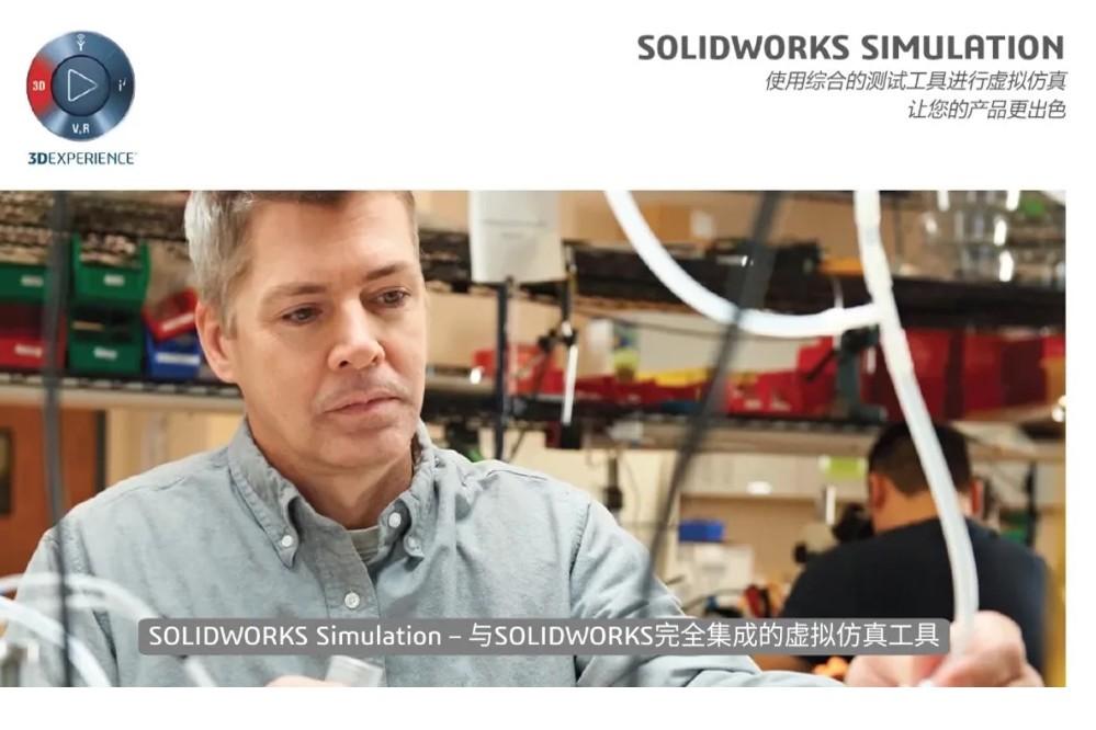 如何快速选出合适的设计方案?| 1分钟了解SOLIDWORKS