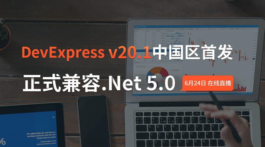 慧都DevExpress线上公开课|6月·DevExpress 2020新品发布会