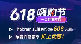 TheBrain 618嗨购节 限时优惠