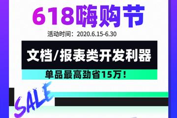 618嗨购节,文档/报表类管理开发利器推荐!邀您一起狂欢!