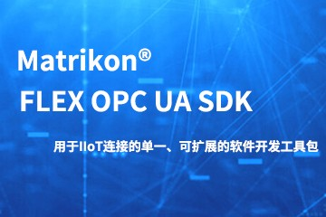 Matrikon® FLEX OPC UA SDK