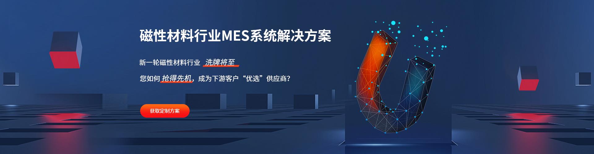 磁性材料行业MES系统解决方案