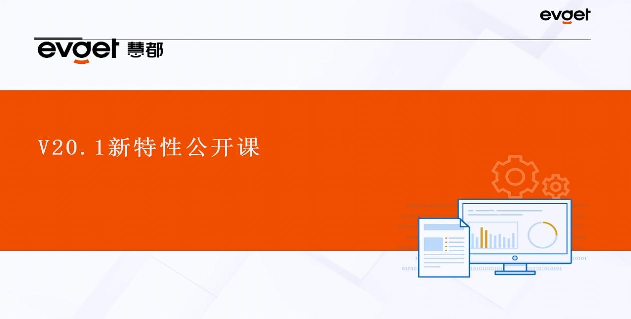 慧都6月 DevExpress新版发布会——用户问题解答集合