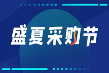 【盛夏采购季】玩转文档/报表开发,助力企业无纸化办公利器推荐!