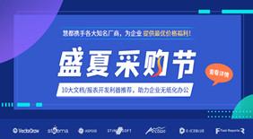 【盛夏采购季】助力企业无纸化办公利器推荐!