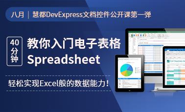 慧都DevExpress线上公开课|8月·电子表格(Spreadsheet)控件培训公开课圆满结束