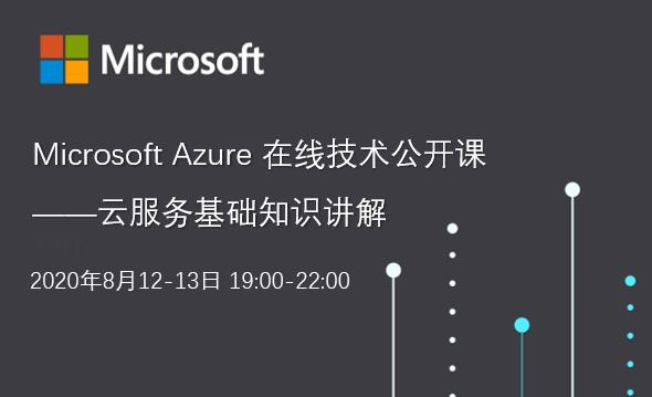 Microsoft Azure 在线技术公开课:认识云计算和Microsoft Azure云服务