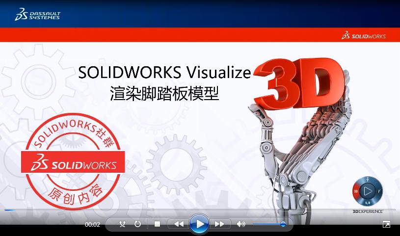 如何用SOLIDWORKS输出照片级效果图?