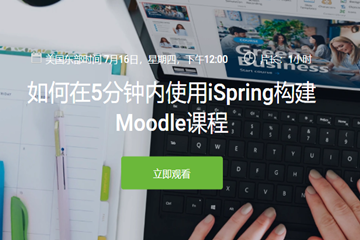iSpring Suite教程:如何在5分钟内使用iSpring构建Moodle课程