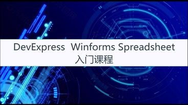 DevExpress Winforms Spreadsheet入门教学视频