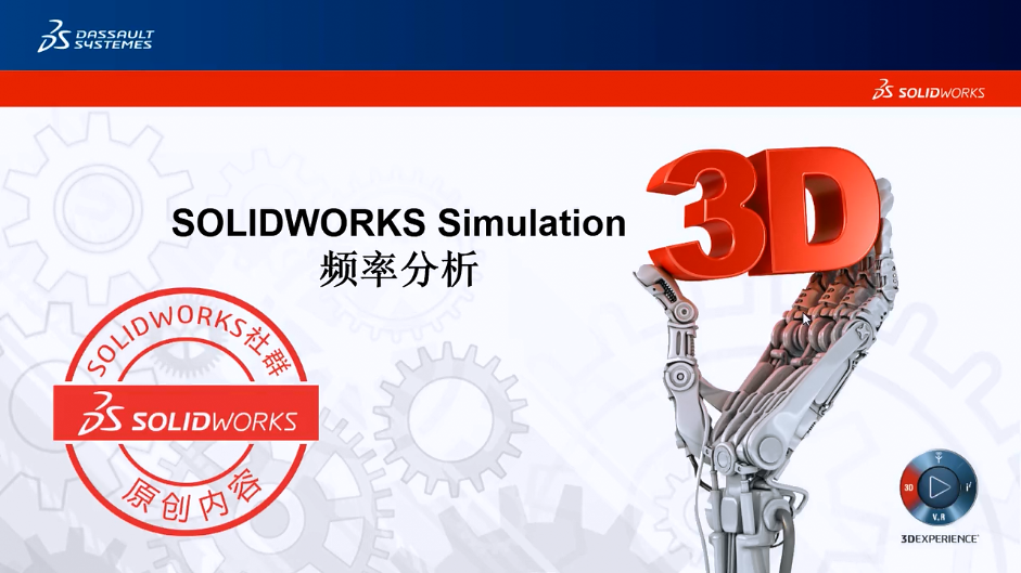 SOLIDWORKS Simulation频率分析流程