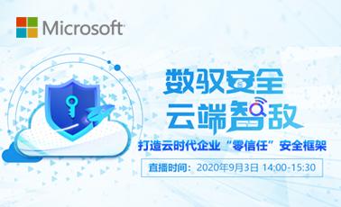 "Microsoft直播——数驭安全 云端""智""敌 打造云时代企业""零信任""安全框架"