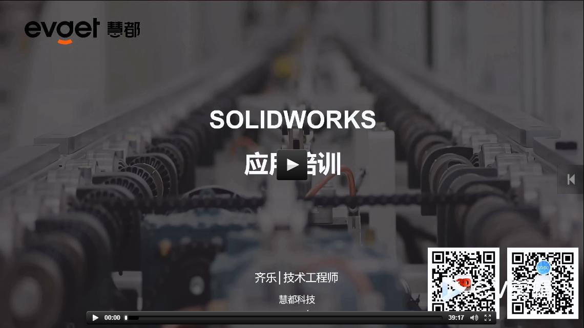 SOLIDOWORKS插件安装及界面介绍 | 视频教程