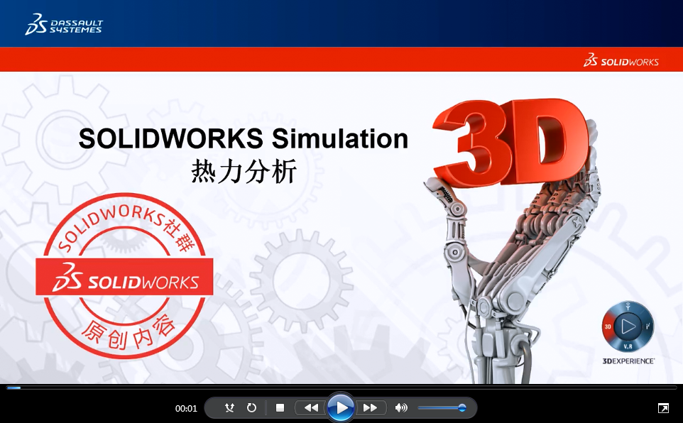 SOLIDWORKS Simulation稳态热力分析 | 操作视频