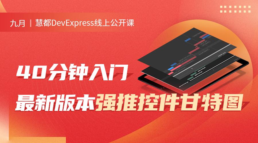 DevExpress线上公开课:40分钟入门甘特图控件