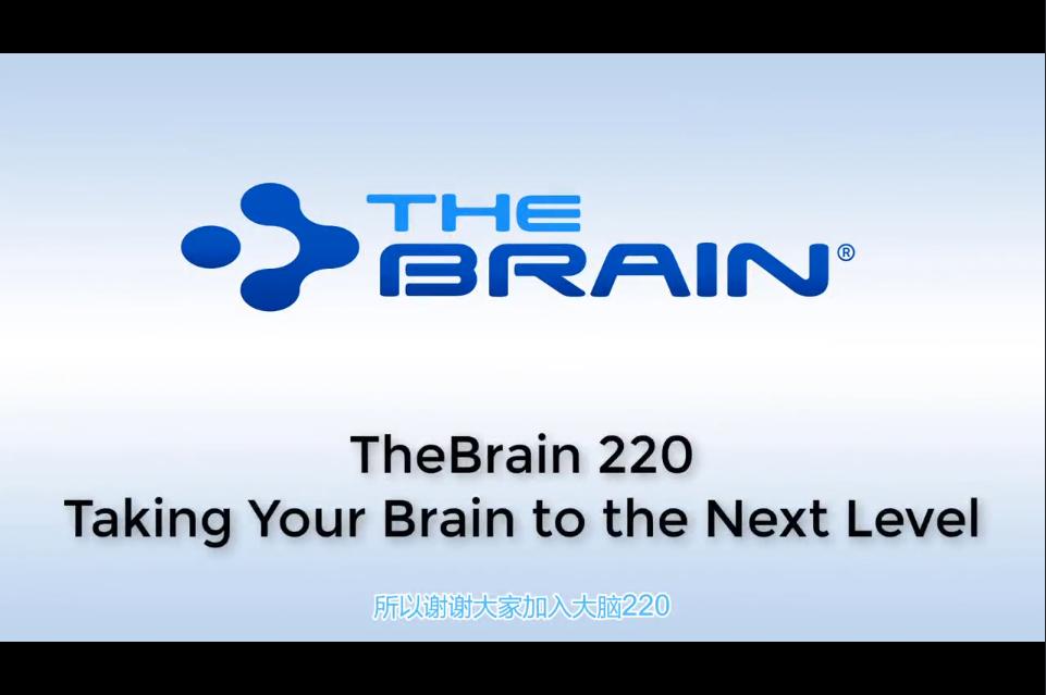 【TheBrain网络研讨会】进阶之路:整理您的想法并轻松地编辑您的大脑