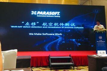Parasoft受邀参加第九届民用飞机航电国际论坛