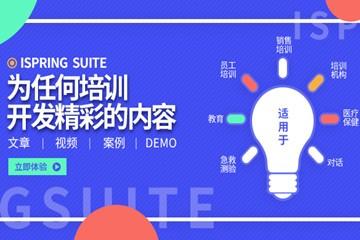 iSpring Suite资源合集:创建可交互的高质量电子课程