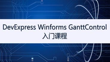 DevExpress Gantt Control入门教学视频