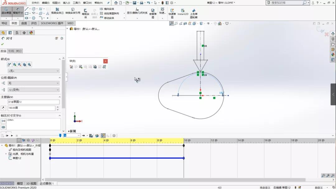SOLIDWORKS如何在草图阶段实现机构运动的验证 | 操作视频
