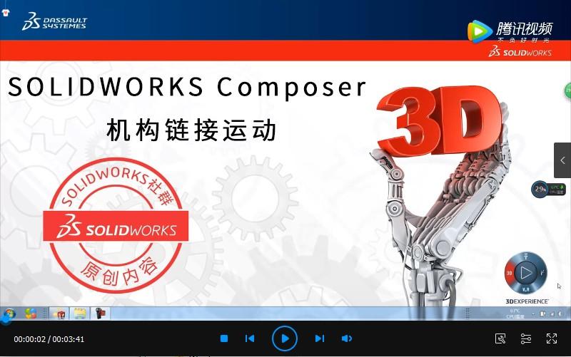 SOLIDWORKS Composer链接功能:简化复杂机构运动