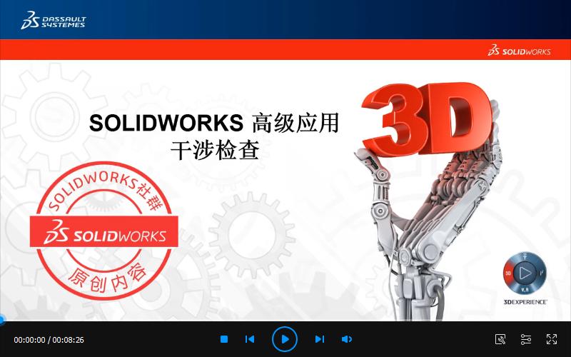 如何判断3D设计是否存在干涉?SOLIDWORKS干涉检查,在设计阶段排除干涉