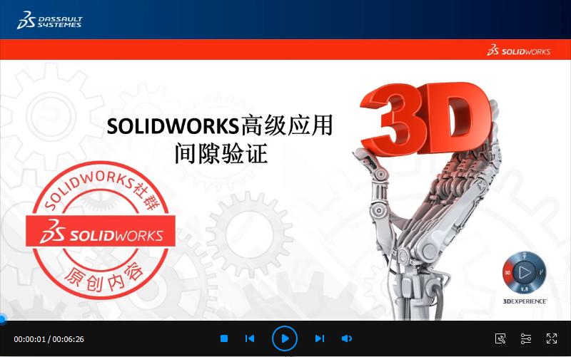 SOLIDWORKS间隙验证:检查零部件之间的最小距离