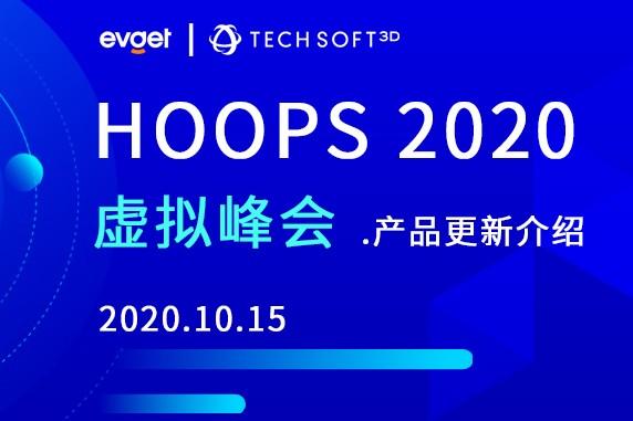 慧都&HOOPS 3D虚拟峰会 分享3D技术在制造业和建造领域的最新应用