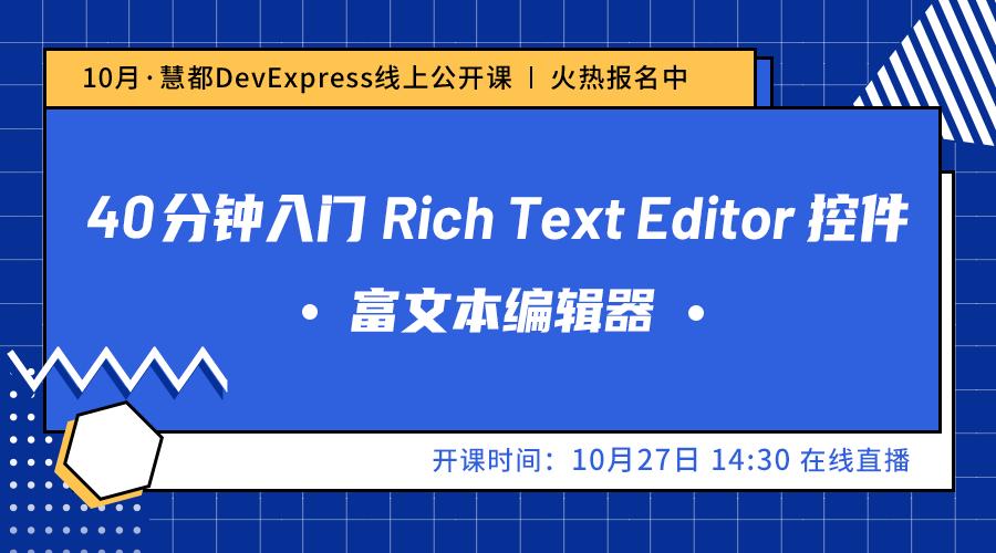 慧都DevExpress线上公开课 40分钟入门富文本编辑器Rich Text Editor控件