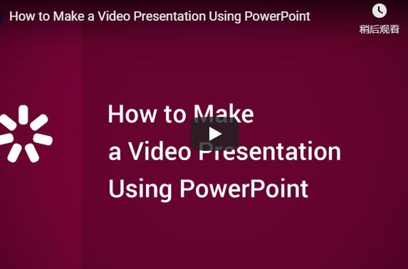 如何创建视频演示教程